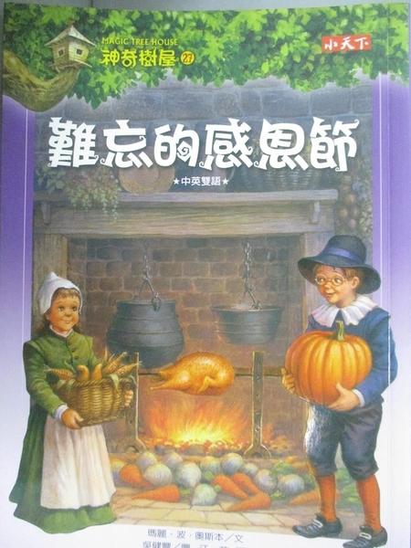 【書寶二手書T6/兒童文學_GIK】神奇樹屋27-難忘的感恩節_瑪麗.奧斯本