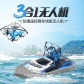 遙控機海陸空迷你無人機遙控飛機車船四軸飛行器耐摔感應黑科技兒童玩具 凱斯盾