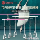 斯威舞蹈把桿家用移動式專業兒童女孩芭蕾壓腿杠練功房升降跳舞桿 MKS雙12