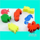 DIY創意DIY手工制作兒童玩具美勞繪畫工具海綿印章海洋世界海綿印塗鴉工具 交換禮物