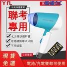 台灣24小時現貨美術聯考專用吹風機 學生藝考畫畫派考試用充電式無線便攜裝帶電池 七色堇
