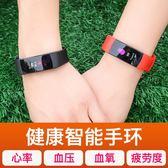 智慧手錶運動手環男多功能監測彩屏計步器女測心率血壓健康手錶防水【快速出貨八折優惠】