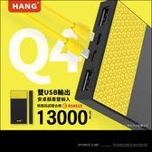 3C便利店【HANG】Q4 13000 行動電源 支援 iOS/安卓雙孔輸入/雙輸出 快速充電 BSMI檢驗合格