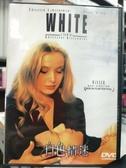 挖寶二手片-P17-212-正版DVD-電影【白色情迷/White】-(直購價)經典片