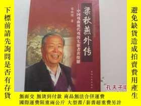 二手書博民逛書店罕見秋燕外傳:中國戲曲現代戲的先驅者黃俊耀Y23450 陳曉煌