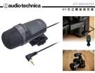 《飛翔無線》audio-technica 鐵三角 AT-9945CM XY 式立體聲麥克風 單眼相機用 AT9945CM