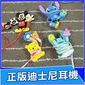 正版 迪士尼 立體捲線器耳機 耳塞式耳機 麥克風 捲線器 耳機固定器 米奇 米妮 維尼 毛怪 史迪奇