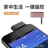 手機萬能遙控器 蘋果安卓OPPO空調萬能遙控器紅外遙控頭配件  創想數位