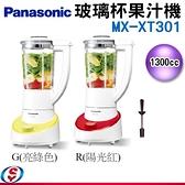 【信源】)1300cc【Panasonic 國際牌】果汁機-玻璃杯 MX-XT301 / MXXT301(2色可選)