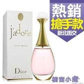 Dior J'adore 迪奧真我宣言女性淡香水 50ML
