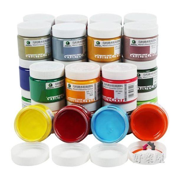 【6瓶裝】染料馬利水粉顏料100ml  美術用品G1100水粉顏料套裝顏料HLW 交換禮物