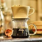 日本kalita卡莉塔手沖咖啡壺套裝濾杯陶瓷過濾器滴漏式濾紙分享壺 【全館免運】