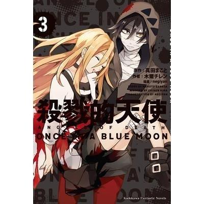 殺戮的天使(3)ONCE IN A BLUE MOON