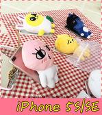 【萌萌噠】iPhone 5 / 5S / SE 可愛卡通 韓國Kakao毛絨公仔保護殼 旋轉支架透明硬殼 手機殼 手機套