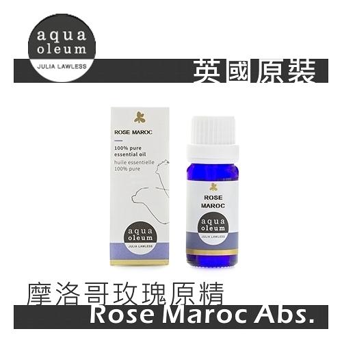 AO 摩洛哥玫瑰原精 5ml。Rose Maroc Abs。Aqua Oleum 英國原裝