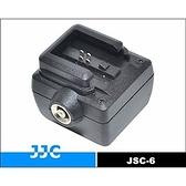 【南紡購物中心】JJC Minolta/Sony熱靴轉標準ISO標準熱靴轉換座JSC-6