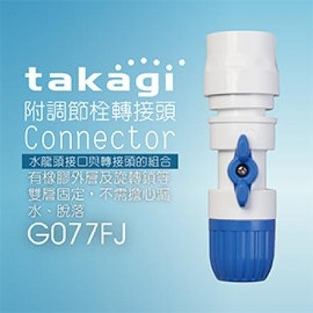 日本Takagi G077FJ 附調節栓轉接頭(Connector) 推薦 水管連接 出水・止水的調節栓