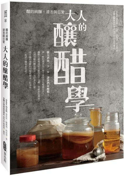 大人的釀醋學:醋的純釀、浸泡與日常【城邦讀書花園】