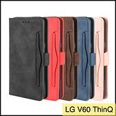 【萌萌噠】LG V60 ThinQ (6.8吋) 復古皮紋 多卡槽側翻平板皮套 磁扣 支架 全包軟殼 平板套 手機套
