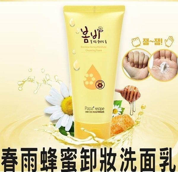 Papa Recipe bomnee 春雨蜂蜜溫和卸妝洗面乳 120ml 保濕洗面奶 潔面乳 溫和洗淨 洗臉 潔淨
