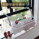 多功能折疊陽台晾曬架 窗台晾曬衣架 暖氣...