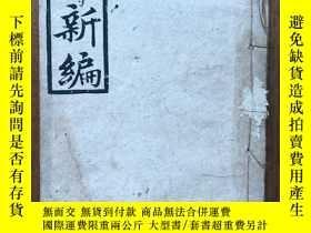 二手書博民逛書店民國六年罕見明道心篇12168