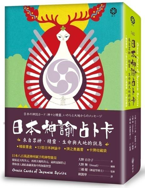 日本神諭占卜卡:來自眾神、精靈、生命與大地的訊息(精裝書盒+53張日本神諭卡+牌...