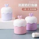 洗面奶打泡器 可愛 起泡器 便攜式 打泡泡沫機 發泡瓶裝氣泡杯 洗臉神器