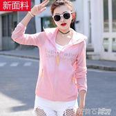 防曬衣女夏季新款韓版中長款防曬服大碼短外套長袖空調防曬衫 茱莉亞