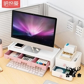 電腦增高架護頸臺式桌面收納盒顯示器屏幕底座置物架【古怪舍】