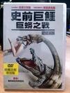 挖寶二手片-E08-015-正版DVD*電影【史前巨鱷 巨蟒之戰】勞勃英格蘭*燕茜巴特勒