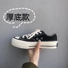 2021新款一雙萬年百搭的厚底增高帆布鞋女1970經典款小白鞋小黑鞋  【端午節特惠】