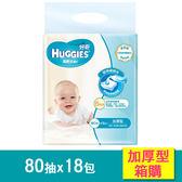 【好奇】 純水嬰兒濕巾-加厚型80抽(3包x6組/箱)-箱購