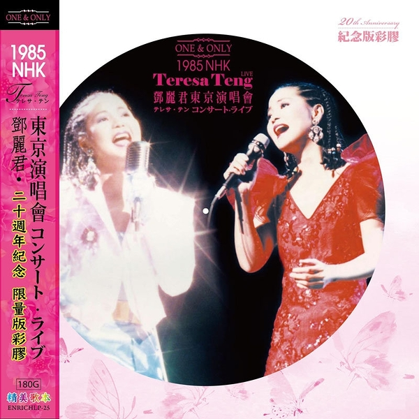 【停看聽音響唱片】【黑膠LP】鄧麗君:1985 NHK 東京演唱會 二十週年紀念 限量版彩膠