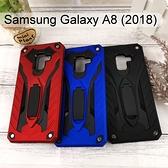 魅影防摔保護殼 Samsung Galaxy A8 (2018) 5.6吋 支架手機殼