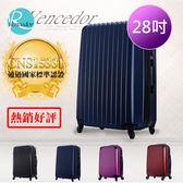 【VENCEDOR】行李箱 ABS夢想藍圖硬殼行李箱尺寸28吋 出國 旅遊 拉桿行李箱 加大行李箱