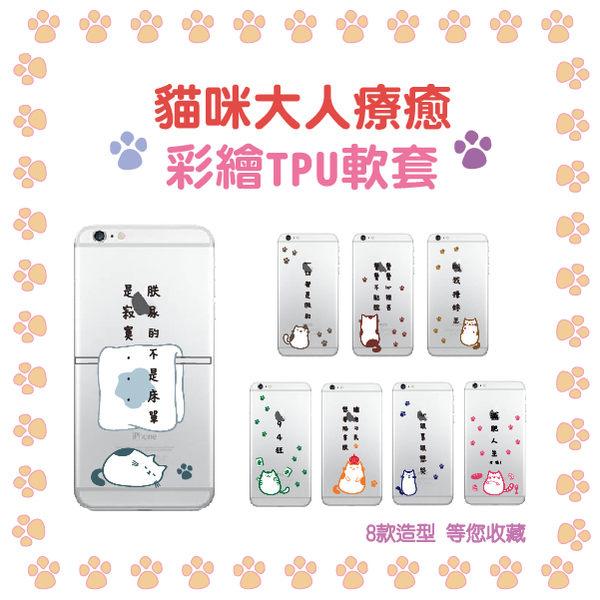 三星SAMSUNG A8 / A8 (2016) / A8 (2018) 客製化手機殼 貓奴 貓大人系列 TPU彩繪軟殼