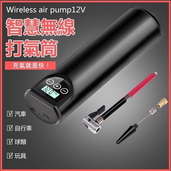 現貨 便捷式汽車打氣泵 Wireless air pump12V 汽車車載打氣充氣泵(pinkq 時尚女裝)