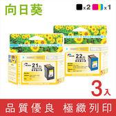 向日葵 for HP 2黑1彩 NO.21XL + NO.22XL 高容量環保墨水匣/適用 HP D1360/D1460/D1560/D2360/D2460/D3160