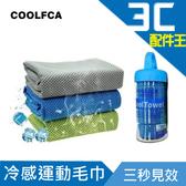 COOLFCA冷感運動毛巾 戶外 街舞 瑜伽 極速冰涼巾 爬山 健身 運動巾 涼感巾 SGS降溫巾