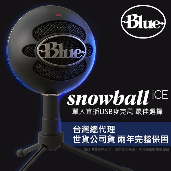 【現貨】小 雪球 Blue Snowball Ice Podcast 直播 人聲 錄音 USB 麥克風 公司貨 兩年保固