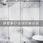 靜電磨砂玻璃貼膜貼紙辦公室浴室衛生間窗戶窗花透光不透明防走光【全館免運】