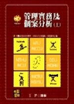 二手書博民逛書店 《管理實務及個案分析(上)-企管所EMBA》 R2Y ISBN:9578141416│王尹
