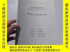 二手書博民逛書店罕見新時期河北戲曲發展形態論(中國藝術研究院2010屆申請碩士學