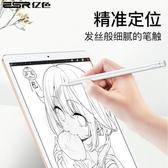 觸屏筆 電容筆iPad主動式【免運直出】