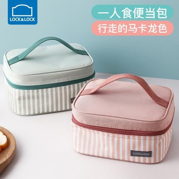 樂扣樂扣保溫便當包飯盒袋帶飯午餐袋子上班族簡約可愛手提包大號 夢幻小鎮