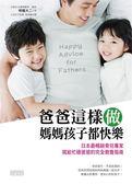 (二手書)爸爸這樣做 媽媽孩子都快樂:日本最暢銷育兒專家寫給忙碌爸爸的完全教..