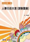 (二手書)人事行政大意(測驗題庫):2014初等.五等(學儒)