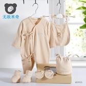 無敵米奇 嬰幼兒禮盒套裝嬰兒衣服套裝禮盒男女寶寶滿月禮