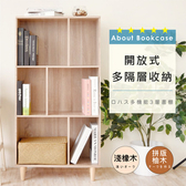【Hopma】鄉村多功能三層書櫃/收納櫃-棧橡木